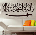 WALL STICKER Islamic Calligraphy /  WALL QUOTE HOME ART DECOR / WALL ART S9
