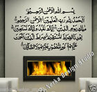 ISLAMIC WALL STICKERS Wall Art Stickers Vinyl Wall Decal  Surah Fatiha N94