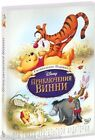 NEW DVD The Many Adventures of Winnie the Pooh 2013 Russian, English Child Gift