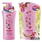 Ichikami Soft Volume Herbal Hair Shampoo 530ml / Refill 360ml KRACIE JAPAN
