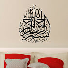 ISLAMIC WALL STICKERS ISLAMIC CALLIGRAPHY WALL ART STICKER Quotes  Bismillah N54