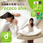 Внешний вид - Japanese futon mattress sikifuton made in japan rococo shikifuton New Free Ship