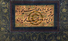 """Munajat"" of 'Abdallah Ansari 1550 AD Reprint Manuscripts"