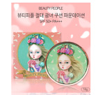 [Beauty People] Lofty Girl Cushion Foundation SPF 50+ PA+++ 18 gr + gifts #21#23