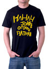 Joke's On You BATMAN T-Shirt, The writing on Robin Suit, Dawn Of Justice Tee