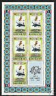 BHUTAN 4 Chetrum 1974 UPU CONCORDE PERFORATED COMPLETE M/SHEET SAARC SPACE STAMP