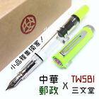 "TWSBI  ""Chunghwa Post"" Edition ECO Green Clear Piston Fountain Pen"
