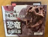 Dig out the block to discover a dinosaur !! / Daiso
