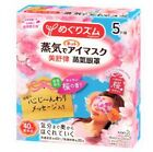 Kao Japan MEGURISM Steam Warming Eye Mask (5 pads)