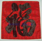 """New Chinese Brocade Good Fortune Cushion Covers Red 16"""" X 16"""" One Piece GB0234"""