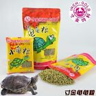 NATURAL AQUATIC PET TURTLE FOOD RED EAR SLIDER BABY MAINTENANCE FORMULA POWER
