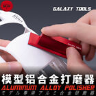 Galaxy Tools Aluminum Alloy Polisher for Modeler Model Building Tool 5 Colors