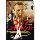 Wall Decal entitled Goldfinger - Vintage Movie Poster (Japanese) $39.99 USD on eBay