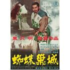 Poster Print Wall Art entitled Throne Of Blood - Vintage Movie Poster (Japanese)