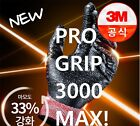 3M ProGrip 3000 MAX Nitrile Coated Work Gloves S M L Premium Electrician Outdoor