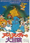 Raggedy Ann & Andy(animation):JP movie MINI POSTER 1977:Richard Williams
