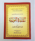 Al Qaida An Norania (Full Colour-Large Size-Heavy) (Children, Learn Quran, Kids)