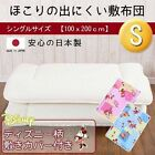 Внешний вид - Japanese futon mattress shikifuton Made in Japan w/Disney Cover Lightweight F/S