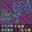 JoJo's Bizarre Adventure Yoshikage Men's Panties Women Safety Shorts Underpants