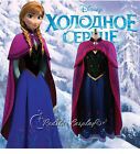 Disney Film Frozen Princess Anna Cosplay Costume - Dress and cloak in sizes