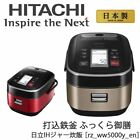 HITACHI JAPAN PRESSURE STEAM  IH RICE COOKER 5.5 go RZ-WW5000Y 2018y 091801