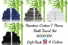 7 Pieces Bamboo & Egyptian Cotton Bath Towel Set 600GSM - 7 Colours Available