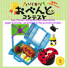 Rare 2007 Re-ment Lunch Box Contest (Each Sold Separately)