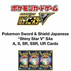Japanese Pokemon S4a Shiny Star V Full Type, Vmax, Gold, Secret Rare Cards