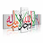 RELIGION Islamic Calligraphy 6 Canvas 5 Framed Printed Wall Art ~ 5 Panels