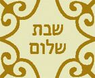 Challah Cover Motif Cream Gold Needlepoint Kit or Canvas (Jewish /Judaica)