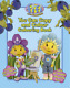 Fifi and the Flowertots - You Can Copy and Colour Book, , Used; Good Book