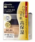 Kanebo Media Cream Foundation 25g SPF25 PA++ Moisture Base Makeup Japan Beauty