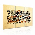 RELIGION Islamic Calligraphy 1 3-A Canvas Framed Printed Wall Art ~ More Size