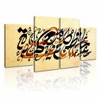 RELIGION Islamic Calligraphy 1 Canvas 4B Framed Printed Wall Art ~ 4 Panels