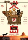 "Isle of Dogs Movie Poster Wes Anderson Film Characters Print 13x20"" 27x40"" 32x48"