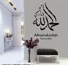 Islamic Wall Art Stickers, Alhamdulillah Praise Allah Islamic Calligraphy Decal