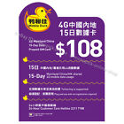 China Mobile Hong Kong Mobile Duck Mainland China 15/30 Days 4G Data Prepaid SIM