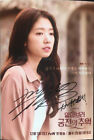 Signed Memories of the Alhambra HyunBin Park ShinHye  Park ChanYeol Autograph