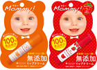 """From JAPAN ISEHAN KISS ME Mommy Lip Cream """" 2types """""""