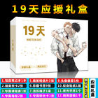 Old Xian 19 Days Postcard poster bookmark book notebook Postcard 19     old