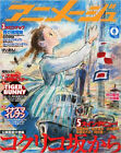 ANIMAGE Japan Anime Manga magazine Book 2011   #8