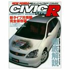 Hyper Rev Book Honda Civic Type R perfect guide Book JAPANESE  2001