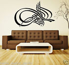 ISLAMIC WALL STICKER  Islamic Muslim art, Islamic Calligraphy (Bismillah)  S4