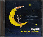 Stories Of The Night CD Relaxing Panpipe Music Poems Taiwan Nature Instrumental