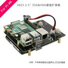 Raspberry Pi 4B X825 2.5 inch SATA SSD HDD storage expansion board NAS supports