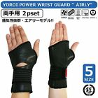 "YOROI Power Wrist Guard ""Airly"" Sport Ski Snowboard protecting gear"