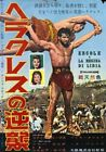 HERCULES UNCHAINED 08 B-MOVIE REPRODUCTION ART PRINT A4 A3 A2 A1