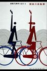 Vintage Japenese/Chinese Poster Bicycles VCP105 Print Poster A4 A3 A2 A1
