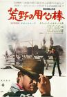 Vintage Japanese A Fistfull of Dollars Movie Poster  A3 Print