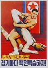 North Korean Wrestling Competition Poster A3 / A2 Print